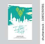 iftar party invitation card... | Shutterstock .eps vector #1085250581
