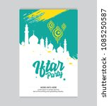 iftar party invitation card... | Shutterstock .eps vector #1085250587