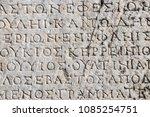 ancient greek script | Shutterstock . vector #1085254751
