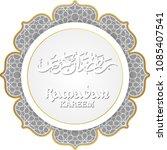 ramadan karem islamic greeting...   Shutterstock .eps vector #1085407541