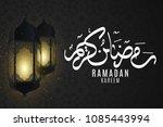 greeting invitation card for... | Shutterstock .eps vector #1085443994