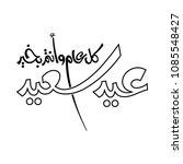 arabic freehand calligraphy for ... | Shutterstock .eps vector #1085548427