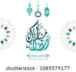 ramadan mubarak in arabic...   Shutterstock .eps vector #1085579177