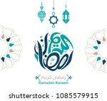 ramadan mubarak in arabic... | Shutterstock .eps vector #1085579915