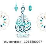 ramadan mubarak in arabic...   Shutterstock .eps vector #1085580077