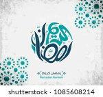 ramadan mubarak in arabic... | Shutterstock .eps vector #1085608214