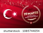 may 19th turkish commemoration... | Shutterstock .eps vector #1085744054