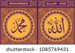 allah   muhammad arabic... | Shutterstock .eps vector #1085769431