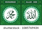 Allah   Muhammad Arabic...