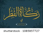 arabic calligraphy for the... | Shutterstock .eps vector #1085857727