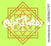 ramadan kareem vector design | Shutterstock .eps vector #1085862797
