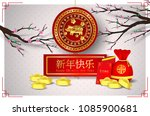 2019 happy chinese new year of... | Shutterstock .eps vector #1085900681