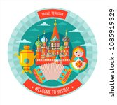 national traditional russian... | Shutterstock .eps vector #1085919329