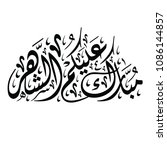 "arabic calligraphy of ""mubarak... 