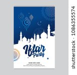 iftar party invitation card... | Shutterstock .eps vector #1086355574