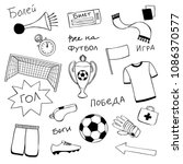 football doodle objects and... | Shutterstock .eps vector #1086370577