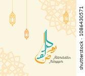 ramadan kareem greeting... | Shutterstock .eps vector #1086430571
