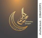 ramadan kareem greeting... | Shutterstock .eps vector #1086433091