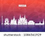 russia landmark global travel... | Shutterstock .eps vector #1086561929