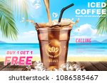 iced coffee pouring down into a ... | Shutterstock .eps vector #1086585467