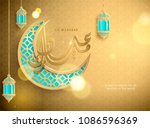 eid mubarak calligraphy with... | Shutterstock .eps vector #1086596369