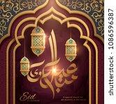 eid mubarak calligraphy with... | Shutterstock .eps vector #1086596387