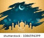 eid mubarak card with golden... | Shutterstock .eps vector #1086596399