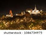 fireworks festival on hill top   Shutterstock . vector #1086734975