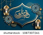 eid mubarak calligraphy with... | Shutterstock . vector #1087307261