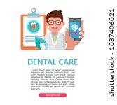 dental care. vector... | Shutterstock .eps vector #1087406021