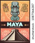 vintage colored ancient maya... | Shutterstock .eps vector #1087566287