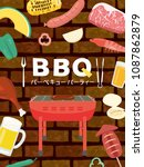 barbeque party vector poster. ... | Shutterstock .eps vector #1087862879