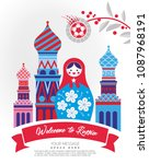 welcome to russia  poster for a ... | Shutterstock .eps vector #1087968191