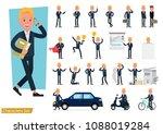 set of business people wearing... | Shutterstock .eps vector #1088019284