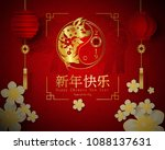 2019 happy chinese new year of... | Shutterstock .eps vector #1088137631