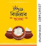 durga puja wishes | Shutterstock .eps vector #1089134537