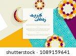 ramadan kareem card with 3d... | Shutterstock .eps vector #1089159641
