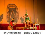 ratchaburi  thailand   april 14 ... | Shutterstock . vector #1089212897