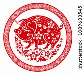 happy chinese new year 2019... | Shutterstock .eps vector #1089633545