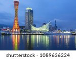 kobe japan   june 06  2016 ... | Shutterstock . vector #1089636224