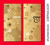happy chinese new year  year of ... | Shutterstock .eps vector #1089661634
