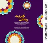 ramadan kareem concept with... | Shutterstock .eps vector #1089803135