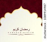 ramadan kareem arabic... | Shutterstock .eps vector #1089914987