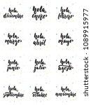 hand drawn lettering phrase... | Shutterstock .eps vector #1089915977