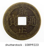 Old Japanese Coin With A Squar...