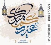 eid mubarak vintage lantern.... | Shutterstock .eps vector #1089977201
