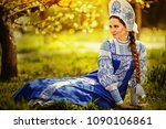 woman in the national russian... | Shutterstock . vector #1090106861