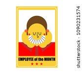 employee of month. best worker. ... | Shutterstock .eps vector #1090231574