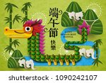 happy dragon boat festival... | Shutterstock .eps vector #1090242107
