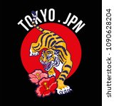 angry wild japan tiger on... | Shutterstock .eps vector #1090628204